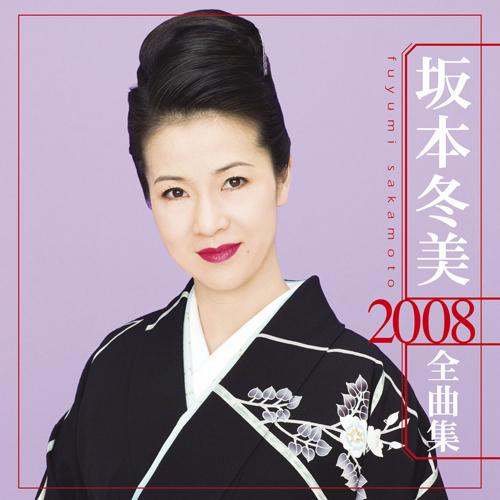 坂本冬美の画像 p1_20