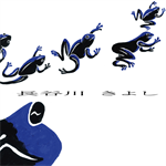 長谷川きよし - 人生という名の旅