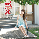 森山愛子 - 愛 Complete Best