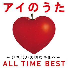 ヴァリアス・アーティスト - アイのうた ~ALL TIME BEST~