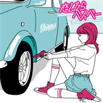 Shiggy Jr. - 恋したらベイベー -EP