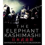 エレファントカシマシ - エレファントカシマシ新春ライブ2015 in 日本武道館