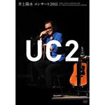 井上陽水 - 井上陽水 コンサート2015 UC2