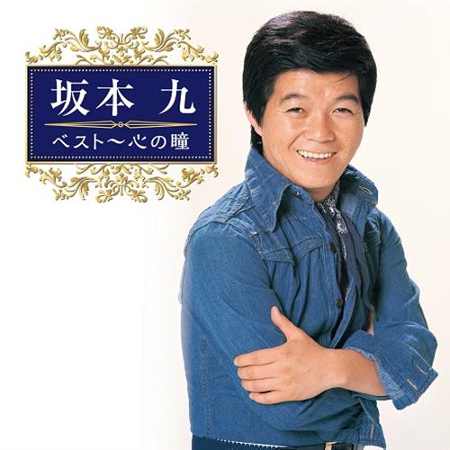 坂本九の画像 p1_10