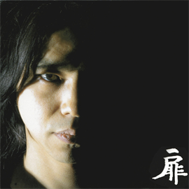 エレファントカシマシ - 扉