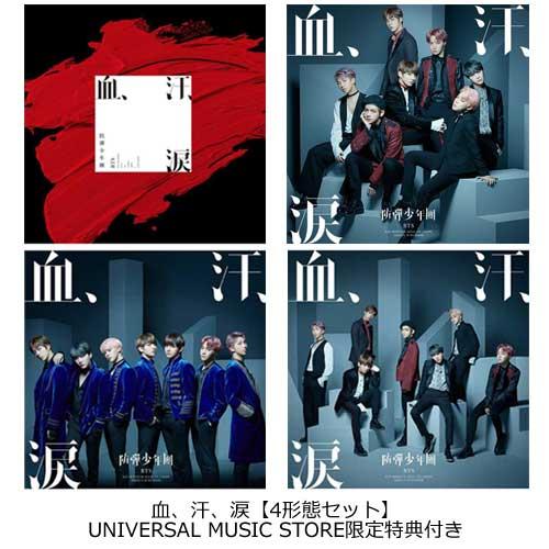血、汗、涙 [4形態セット][UNIVERSAL MUSIC STOREオリジナル特典(生 ...