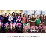 ピッチ・パーフェクト - オリジナル・サウンドトラック 1&2セット