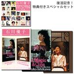 復活記念!特典付きスペシャルセット(3枚組SHM-CD+2枚組DVD)
