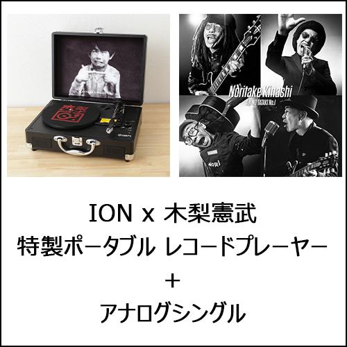 """木梨レコード""""思い出プロジェクト"""" ION x 木梨憲武 特製ポータブル ..."""