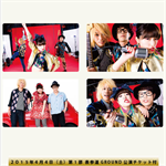 LUI FRONTiC 赤羽JAPAN - 「リプミー」ミュージックコネクティングカード4種セットB