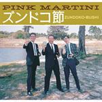 ピンク・マルティーニ - ズンドコ節