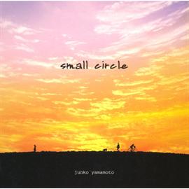 山本 潤子 - Small Circle