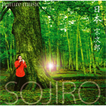 宗次郎 日本~NATURE MUSIC~