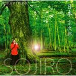 宗次郎 - 宗次郎 日本~NATURE MUSIC~