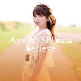 柴田あゆみ - believe(通常盤)