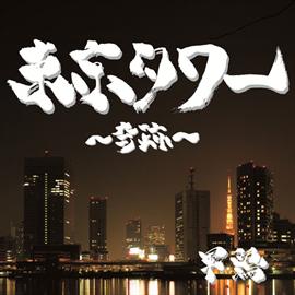 軍鶏 - 東京タワー ~奇跡~