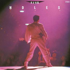 安全地帯 - ENDLESS (LIVE 1985)