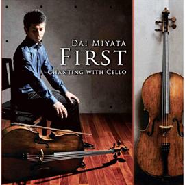 宮田大 - FIRST