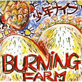 少年ナイフ - BURNING FARM/少年ナイフ