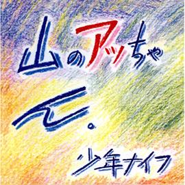 少年ナイフ - 山のアッちゃん/少年ナイフ
