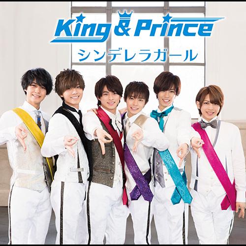 シンデレラガール - King & Prin...