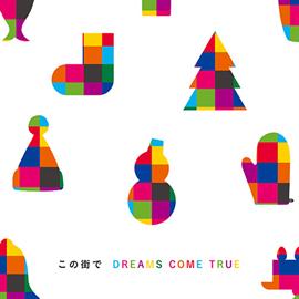 DREAMS COME TRUE - この街で