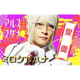 アルスマグナ - ミロク乃ハナ(MUSIC Connecting CARD)