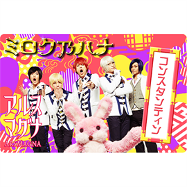 アルスマグナ - ミクロ乃ハナ(MUSIC Connecting CARD)