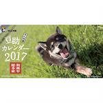 和風総本家・十八代目豆助卓上カレンダー2017