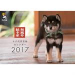 和風総本家・十八代目豆助壁掛カレンダー2017