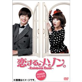ジヨン(KARA)・ゴニル(超新星) - 「恋するメゾン~Rainbow Rose~」 ユニバーサルミュージックストア限定 プレミアムDVD-BOX