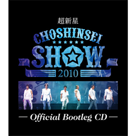 超新星 - CHOSHINSEI SHOW 2010 -Official BootlegCD‐