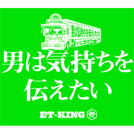 ET-KING - 男は気持ちを伝えたいCD+名古屋公演チケット付き