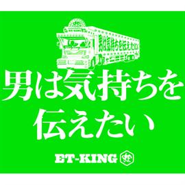 ET-KING - 男は気持ちを伝えたいCD+大阪公演チケット付き