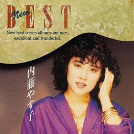 内藤やす子 - NEW BEST