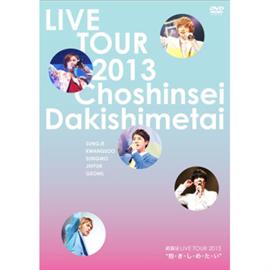 """超新星 - 超新星 LIVE TOUR 2013 """"抱・き・し・め・た・い"""""""