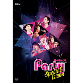 """超新星 - 超新星LIVE TOUR 2013 """"Party""""Special Edition"""