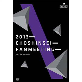 "超新星 - Fan Meeting 2013 ""Thank You"" DVD"