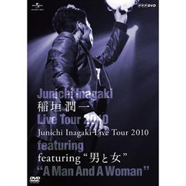 """稲垣潤一 - Junichi Inagaki Live Tour 2010 ~featuring """"男と女""""~"""