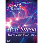 リュ・シウォン - RYU SIWON 2015 JAPAN LIVE TOUR ~Again~ LIVE DVD