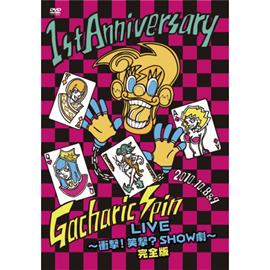 Gacharic Spin - Gacharic Spin 1st Anniversary LIVE~衝撃!笑