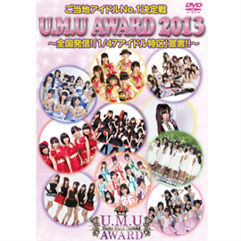 V.A. - ご当地アイドルNO.1決定戦 U.M.U AWARD 2013~全国発信!「1/47アイドル特区」宣言!!~