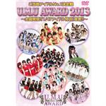 ご当地アイドルNO.1決定戦 U.M.U AWARD 2013~全国発信!「1/47アイドル特区」宣言!!~
