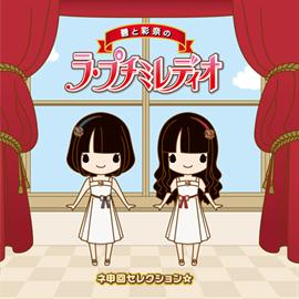 petit milady - 碧と彩奈のラ・プチミレディオ ネ申回セレクション