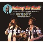 坂本つとむ with ケンイチ大倉 - Johnny Be Back