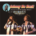 Johnny Be Back