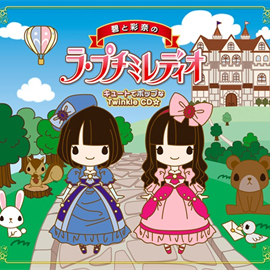 petit milady - 「碧と彩奈のラ・プチミレディオ」キュートでポップなTwinkle CD☆