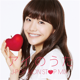 - アイのうた J-POP NON STOP MIX → MIXED BY DJ FUMI★YEAH!