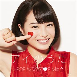 DJ FUMI★YEAH! - アイのうた J-POP NON STOP MIX.2→Mixed by DJFUMI★YEAH!