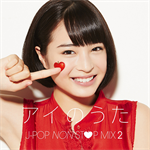 アイのうた J-POP NON STOP MIX.2→Mixed by DJFUMI★YEAH!